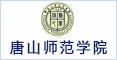 唐山师范学院推荐小图