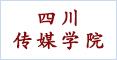 四川传媒学院小图